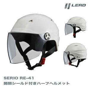 【5/5限定★ポイント最大23.5倍】ホワイト 白 開閉シールド付きハーフヘルメット RE41 シールドツキハーフハーフヘルメット WH LL リード工業 LEAD