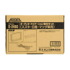 エーモン/amon オーディオ ナビゲーション取付キットスズキ 日産 マツダ車用 S2480
