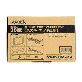 エーモン/amon オーディオ ナビゲーション取付キットスズキ マツダ車用 S2482