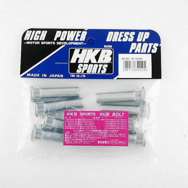 HKB SPORTS (東栄産業) 10mmロングハブボルト ニッサン 4穴 P1.25/13 8本入 HK34/
