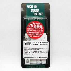 HKB SPORTS (東栄産業) エアバックハーネス トヨタ用 ボス交換 エアバック車に ダミーハーネス HKB-HT/