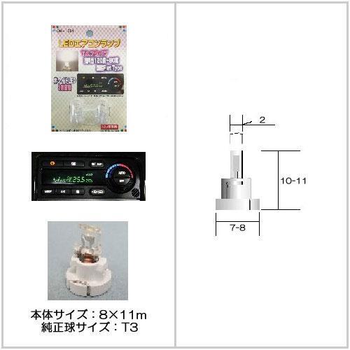 大日向 LEDエアコンランプ ホワイト T3 2個入 OH-1050 OH-1050/