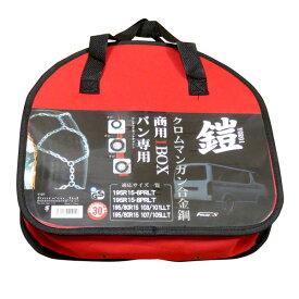 合金鋼タイヤチェーン 鎧 ハイエース 商用1BOX 商用バン専用金属チェーン 195/80R15 195R15 Y-01
