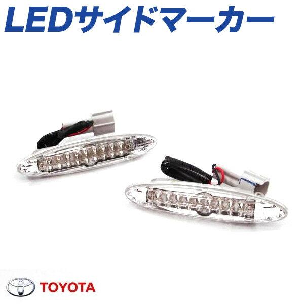クリアワールド LEDサイドマーカー クリスタルウインカー トヨタ用 SMT-08L/クラウン S18#、マジェスタ S18#、マークX GRX12#、レクサスGS S19#、レクサスIS SE2#/