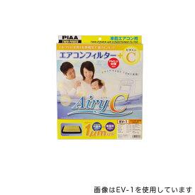 エアリーC エアコンフィルター 美肌 ビタミンC生成/PIAA EV-8/