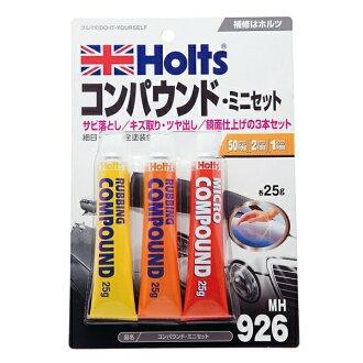 取得horutsu/Holts配合物·小安排伤抛光镜子完成MH926/