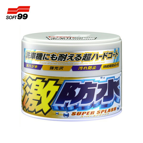 激防水ワックス ホワイト車用 半固形 300g /ソフト99 No.00341/