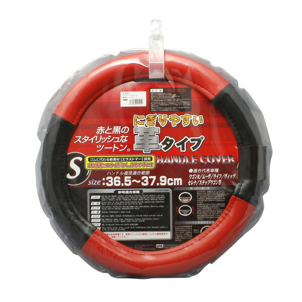 槌屋ヤック/YAC:ステアリングジャケット ハンドルカバー Sサイズ ブラック/レッド/K-K011/