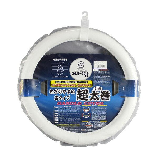 槌屋ヤック/YAC:ステアリングジャケット 超太巻ハンドルカバー Sサイズ ホワイト/K-L107/