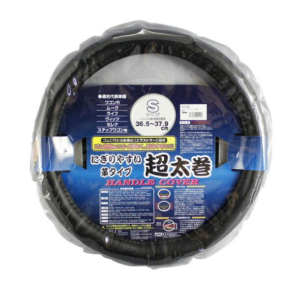 槌屋ヤック/YAC:ステアリングジャケット 超太巻ハンドルカバー Sサイズ ブラック/K-L106/
