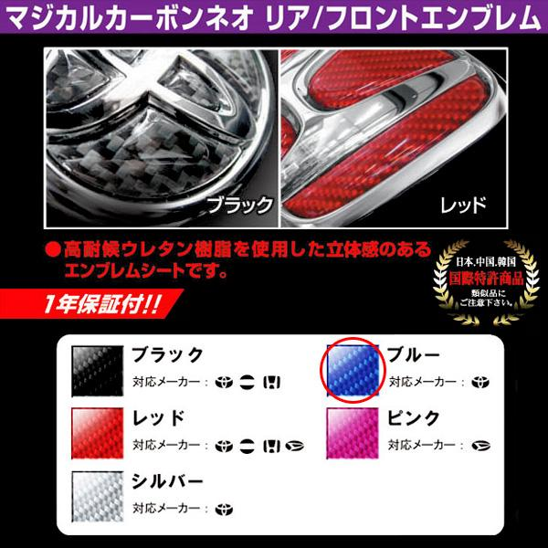 HASEPRO/ハセプロ:マジカルカーボン ネオ リア/フロントエンブレム トヨタ ブルー/NET-1B/