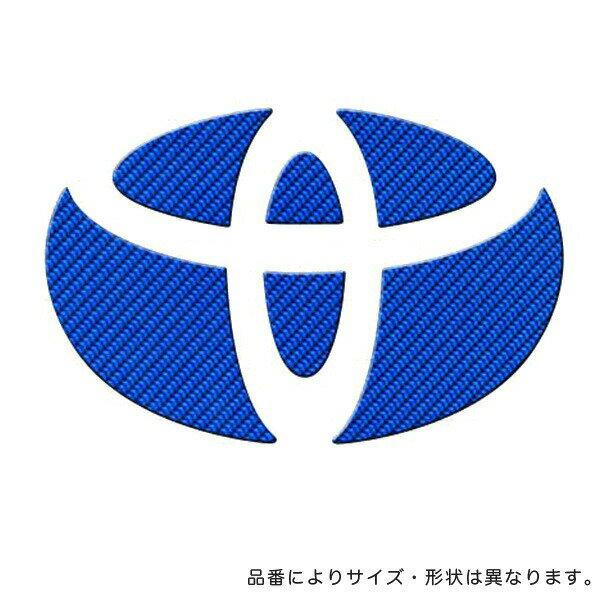 HASEPRO/ハセプロ:マジカルカーボン ネオ リア/フロントエンブレム トヨタ ブルー/NET-6B/
