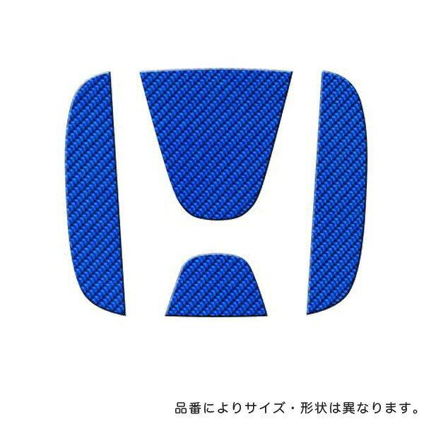 HASEPRO/ハセプロ:マジカルカーボン リアエンブレム フィットGD1〜4 インサイト エアウェイブ モビリオ N-ONE N-WGN オデッセイRC1・2 ブルー/CEH-8B/