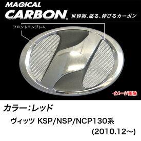 HASEPRO/ハセプロ:マジカルカーボン フロント エンブレム トヨタ レッド/CEFT-15R/