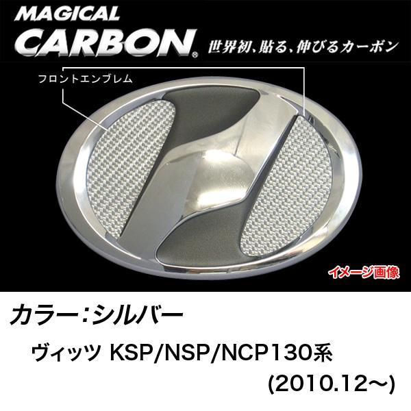 HASEPRO/ハセプロ:マジカルカーボン フロント エンブレム トヨタ シルバー/CEFT-15S/