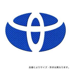 HASEPRO/ハセプロ:マジカルカーボン フロント エンブレム トヨタ ブルー/CEFT-16B/
