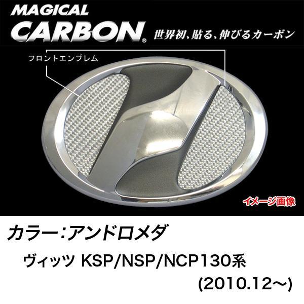 HASEPRO/ハセプロ:マジカルカーボン フロント エンブレム トヨタ アンドロメダ/CEFT-15AD/
