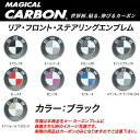 HASEPRO/ハセプロ:マジカルカーボン エンブレム 3箇所セット BMW ブラック/CEBM-2/