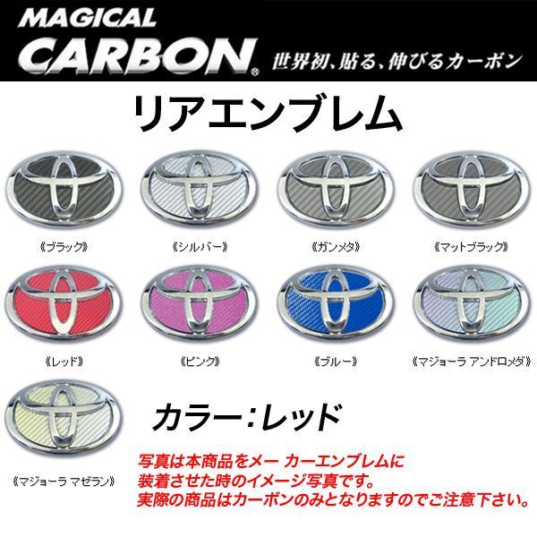 HASEPRO/ハセプロ:マジカルカーボン リア エンブレム レッド トヨタ/CET-4R/