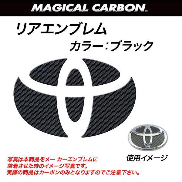 HASEPRO/ハセプロ:マジカルカーボン リア エンブレム アクア NHP10 ブラック/CET-13/