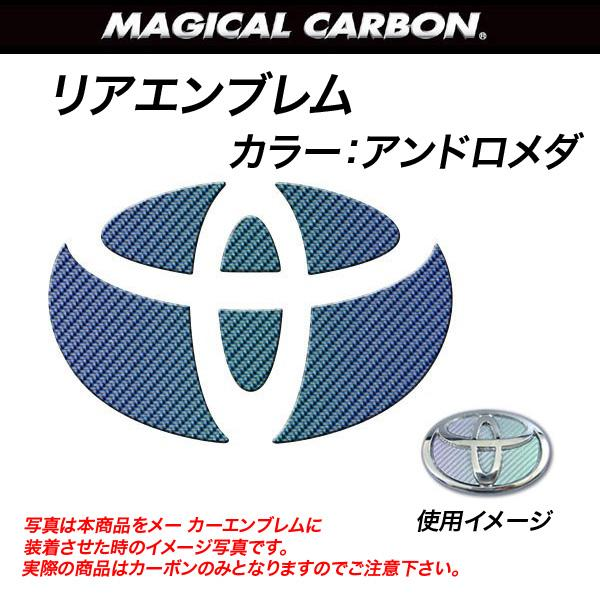 HASEPRO/ハセプロ:マジカルカーボン リア エンブレム アクア NHP10 アンドロメダ/CET-13AD/