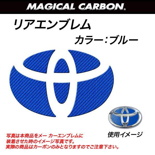HASEPRO/ハセプロ:マジカルカーボン リア エンブレム アクア NHP10 ブルー/CET-13B/