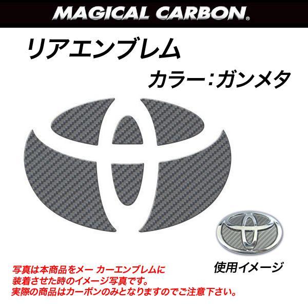 HASEPRO/ハセプロ:マジカルカーボン リア エンブレム アクア NHP10 ガンメタ/CET-13GU/
