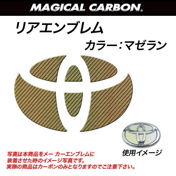HASEPRO/ハセプロ:マジカルカーボン リア エンブレム アクア NHP10 マゼラン/CET-13MZ/