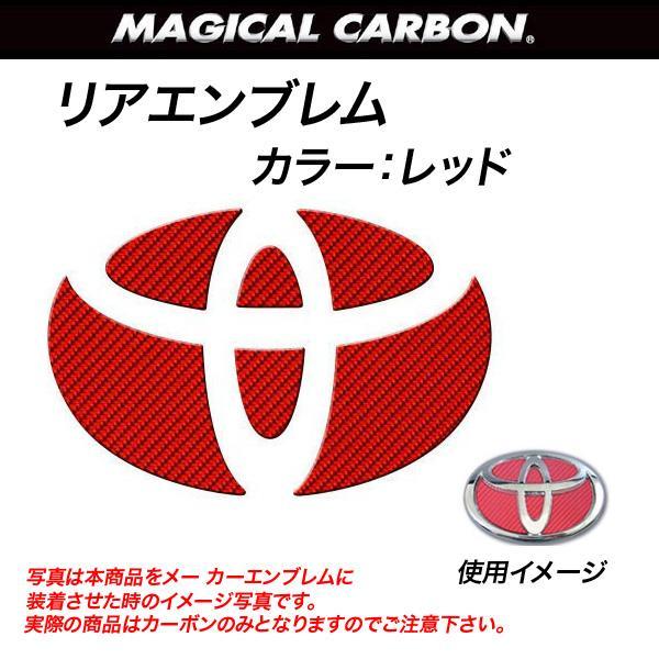 HASEPRO/ハセプロ:マジカルカーボン リア エンブレム アクア NHP10 レッド/CET-13R/