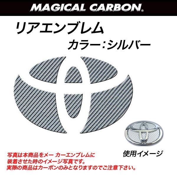 HASEPRO/ハセプロ:マジカルカーボン リア エンブレム アクア NHP10 シルバー/CET-13S/