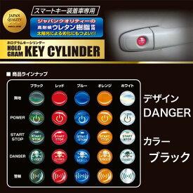 HASEPRO/ハセプロ:ホログラムキーシリンダー エンブレム DANGER ブラック/HOKE4-BK/