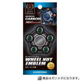 HASEPRO/ハセプロ:マジカルカーボン ホイールナットエンブレム ガンメタ/CWNE-1GU/