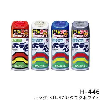 软件99身体笔本田NH-578塔夫绸白涂抹油漆修理/软件99 H-446/