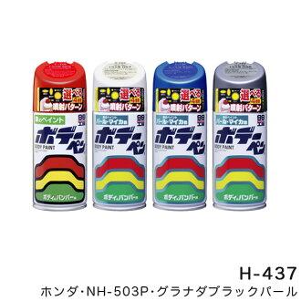 软件99身体笔本田NH-503P格拉纳达黑色珍珠涂抹油漆修理/软件99 H-437/