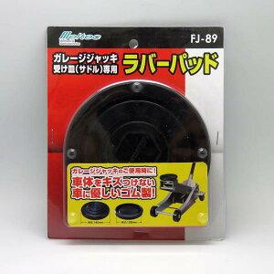 大自工業/Meltec:ラバーパッド ガレージジャッキ受け皿(サドル)専用 ジャッキアップ/FJ-89