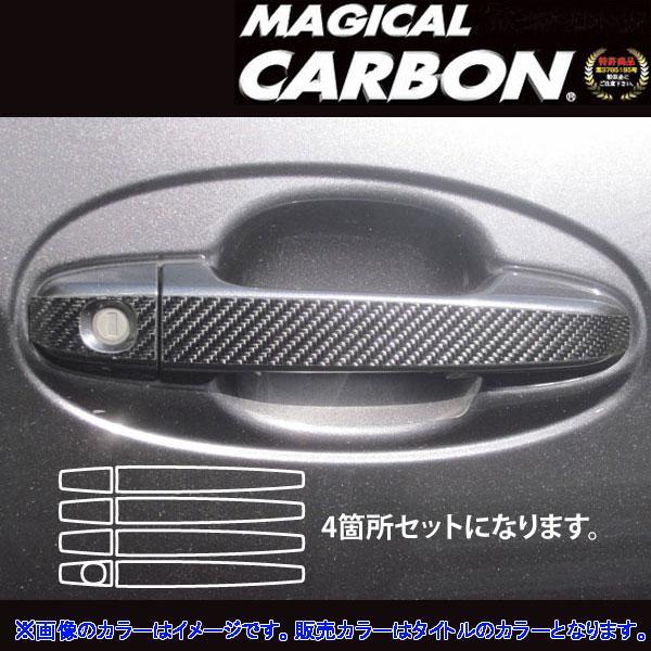 メール便可 HASEPRO/ハセプロ:マジカルカーボン ヴィッツ 130系 ドアノブ ブラック/CDT-23