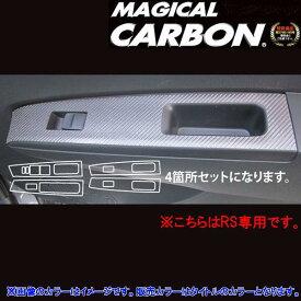 HASEPRO/ハセプロ:マジカルカーボン ドアスイッチパネル ブラック 130系 ヴィッツ RS用/CDPT-18