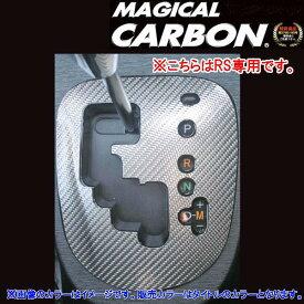 メール便可 HASEPRO/ハセプロ:マジカルカーボン ヴィッツ130系 RS専用 シフトパネル ブラック/CSPT-17