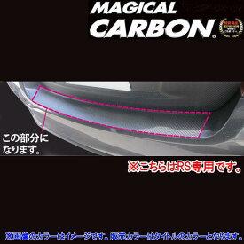 HASEPRO/ハセプロ:マジカルカーボン カーゴステップガード ブラック 130系 ヴィッツ RS用/CCST-10