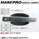 マジカルカーボン ドアノブ エクストレイル NT/T31系 年式:2007.8〜2010.7/HASEPRO/ハセプロ:CDN-13