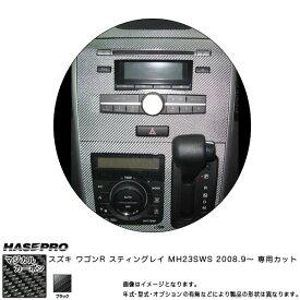 マジカルカーボン ワゴンR スティングレー MH23SWS センターパネルセット(標準装備オーディオ用) ブラック スズキ/HASEPRO/ハセプロ:CCPSSZ-1