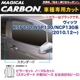ピラーセット ノーマルカット(スタンダード 左右合計6ピース) マジカルカーボン ブラック ヴィッツ 130系(2010.12〜)/ハセプロ:CPT-67