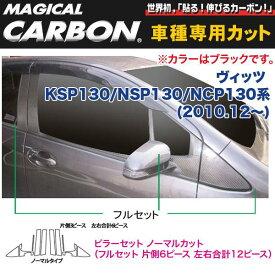 ピラーセット ノーマルカット(フルセット 左右合計12ピース) マジカルカーボン ブラック ヴィッツ 130系(2010.12〜)/ハセプロ:CPT-F67