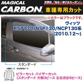 ピラーセット バイザーカット(スタンダード 左右合計6ピース) マジカルカーボン ブラック ヴィッツ 130系(2010.12〜)/ハセプロ:CPT-V67