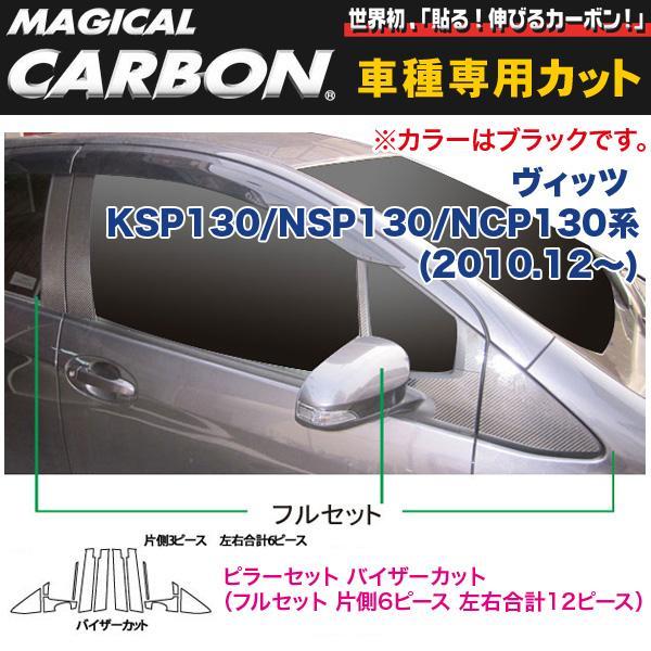 ピラーセット バイザーカット(フルセット 左右合計12ピース) マジカルカーボン ブラック ヴィッツ 130系(2010.12〜)/ハセプロ:CPT-VF67