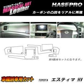 マジカルアートレザー インナーパネルセット ブラック エスティマハイブリッド AHR-20W 2006・6〜2008.11/HASEPRO/ハセプロ:LC-IPST1
