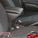 ノート NOTE e-power アームレスト 日本製 専用設計/伊藤製作所 NOA-1