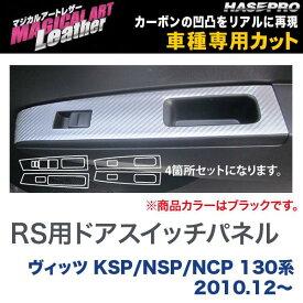 マジカルアートレザー RS用ドアスイッチパネル ブラック ヴィッツ KSP/NSP/NCP 130系 (2010.12〜)/HASEPRO/ハセプロ:LC-DPT18