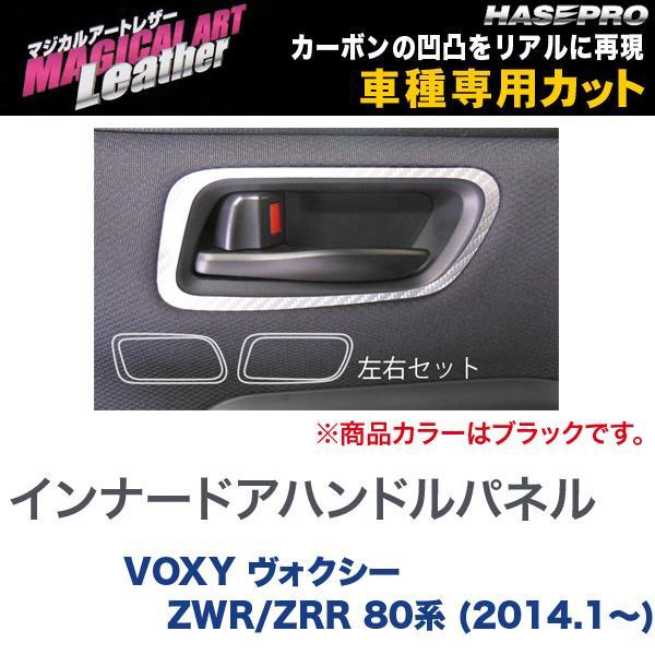 マジカルアートレザー インナードアハンドルパネル ブラック VOXY ヴォクシー ZWR/ZRR 80系 (2014.1〜)/HASEPRO/ハセプロ:LC-IDHPT3