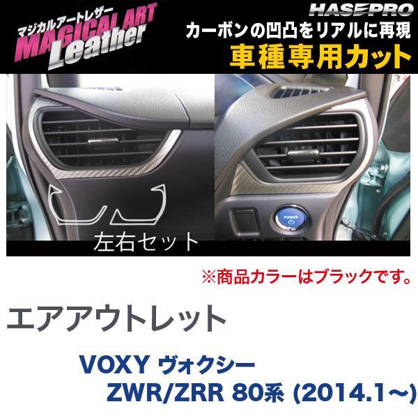 マジカルアートレザー エアアウトレット ブラック VOXY ヴォクシー ZWR/ZRR 80系 (2014.1〜)/HASEPRO/ハセプロ:LC-AOT15